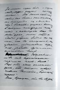 The first page of a letter that Levitan wrote to the artist Elena Karzinkina in July 1896.